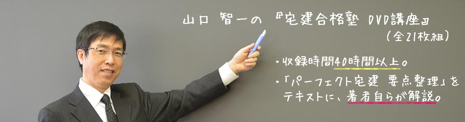 山口智一の宅建合格塾DVD講座