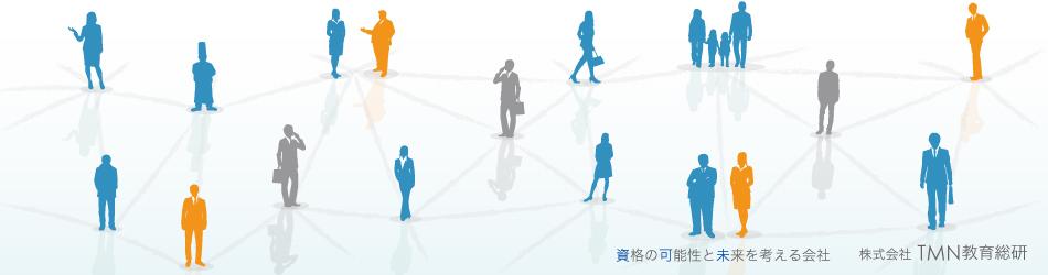 資格の可能性と未来を考える会社 株式会社TMN教育総研